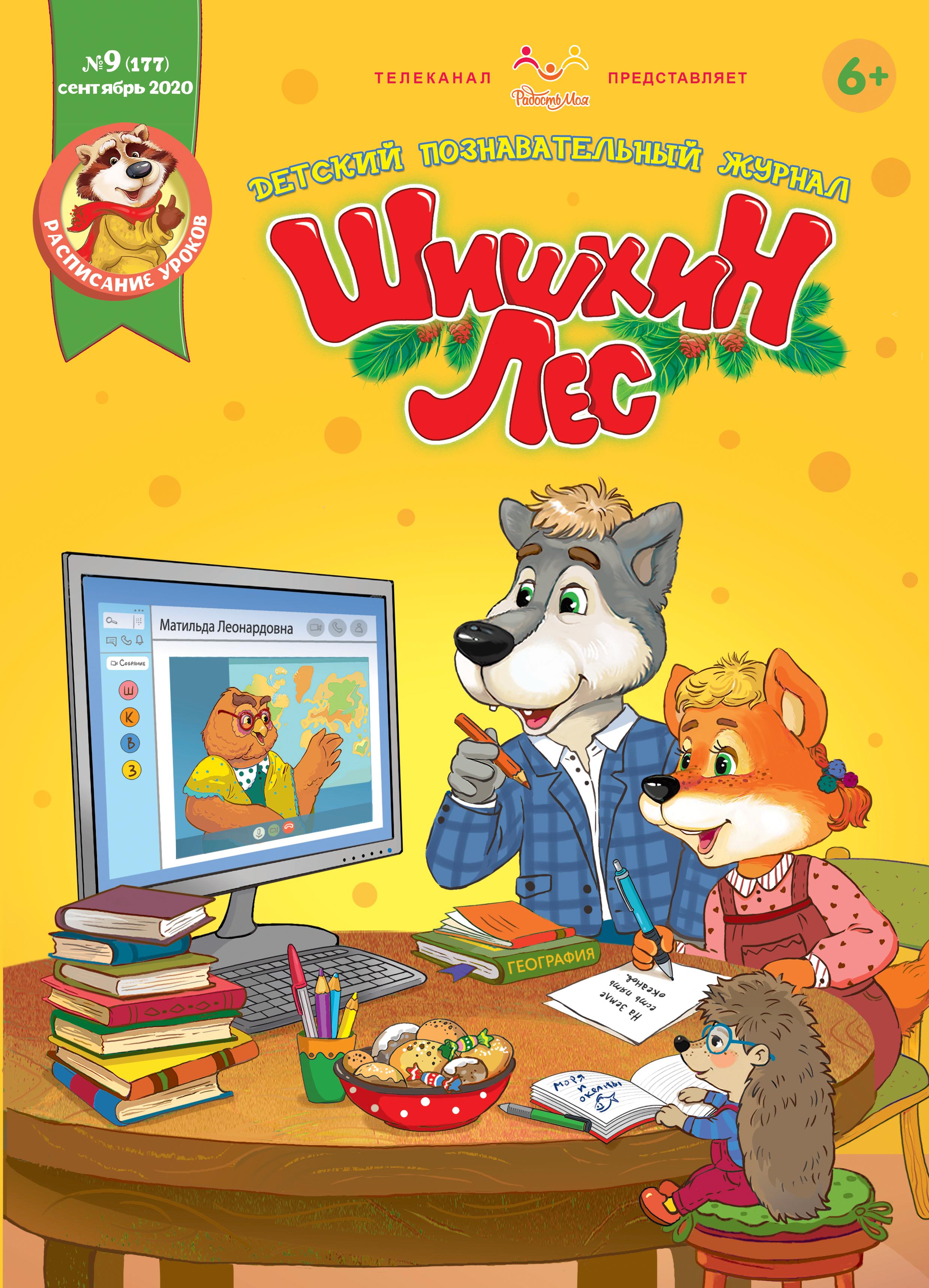Журнал №9 — 177 — сентябрь — 2020 - «Шишкин Лес»