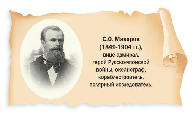 Степан Макаров.