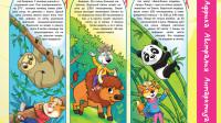Книжные закладки от шишкинлесовцев