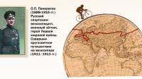 На велосипеде вокруг света.