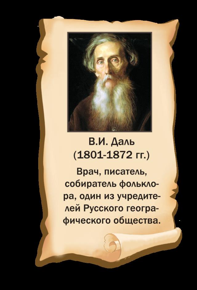 """""""Охотник слова""""."""