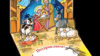 Рождественская открытка от