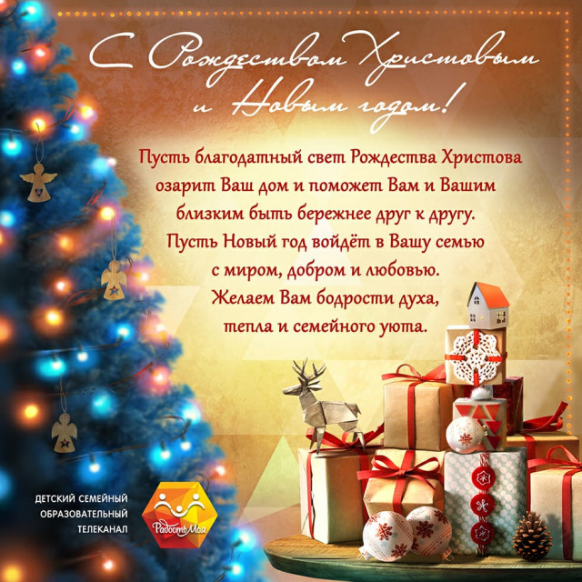 """Телеканал """"Радость моя"""", журнал """"Шишкин Лес"""" и интернет-магазин """"Доброе слово"""" поздравляют друзей!"""