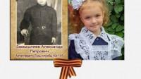 Полина Аборенкова из Торжка помнит о своем дедушке-герое.