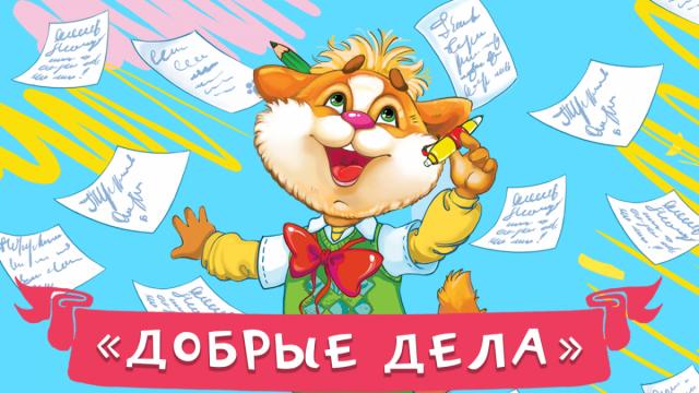 """Литературный конкурс """"Добрые дела"""" - продолжается!"""