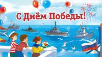 С Днем Победы, дорогие друзья!